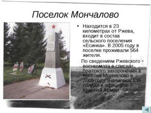 Поселок Мончалово Находится в 23 километрах от Ржева, входит в состав сельско