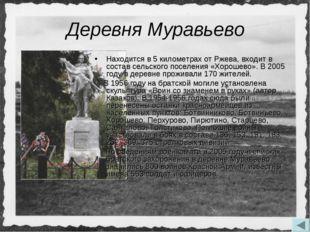 Деревня Муравьево Находится в 5 километрах от Ржева, входит в состав сельског