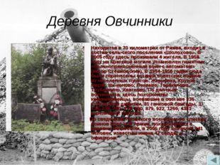 Деревня Овчинники Находится в 70 километрах от Ржева, входит в состав сельск
