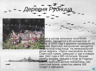 Деревня Рудница Входит в состав сельского поселения «Итомля», находится в 65