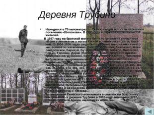 Деревня Трубино Находится в 75 километрах от Ржева, входит в состав сельског