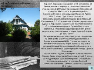 «Дом Сталина» в деревне Хорошево Деревня Хорошево находится в 0,5 километра о