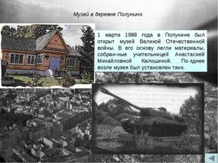 Музей в деревне Полунино 1 марта 1988 года в Полунине был открыт музей Велико