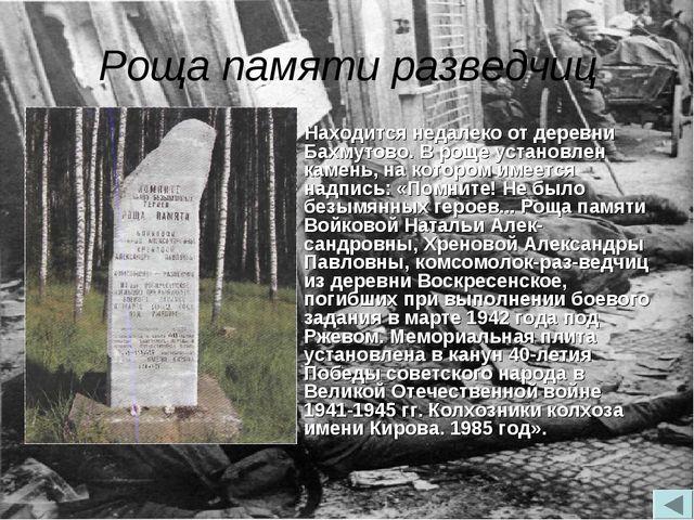 Роща памяти разведчиц Находится недалеко от деревни Бахмутово. В роще установ...