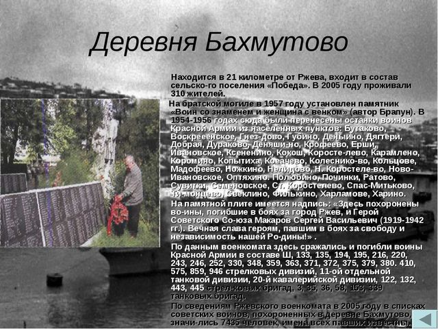Деревня Бахмутово Находится в 21 километре от Ржева, входит в состав сельско...