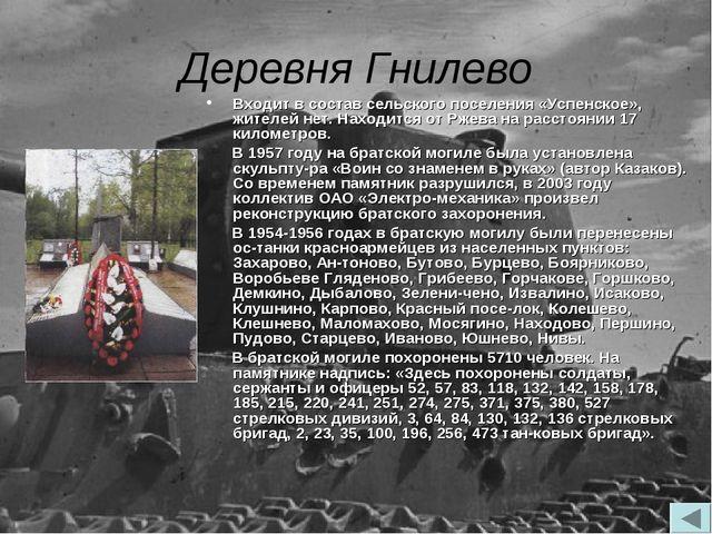 Деревня Гнилево Входит в состав сельского поселения «Успенское», жителей нет....