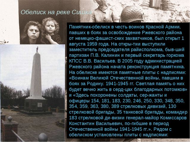 Обелиск на реке Сишка Памятник-обелиск в честь воинов Красной Армии, павших в...