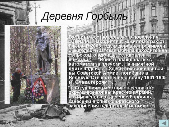 Деревня Горбыль Входит в состав сельского поселения «Итомля», находится в 70...