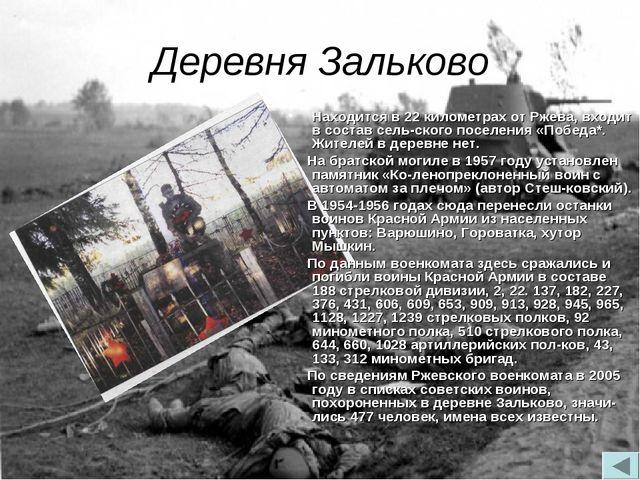 Деревня Зальково Находится в 22 километрах от Ржева, входит в состав сельско...
