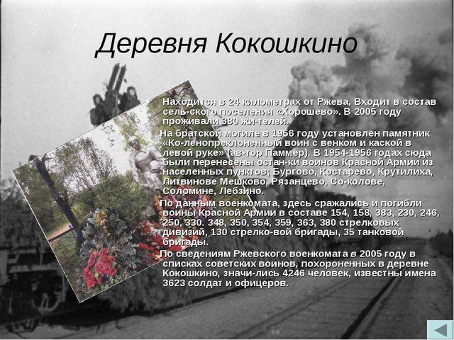 Деревня Кокошкино Находится в 24 километрах от Ржева, Входит в состав сельск...