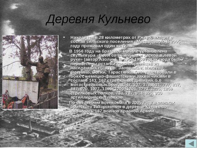 Деревня Кульнево Находится в 28 километрах от Ржева, входит в состав сельског...