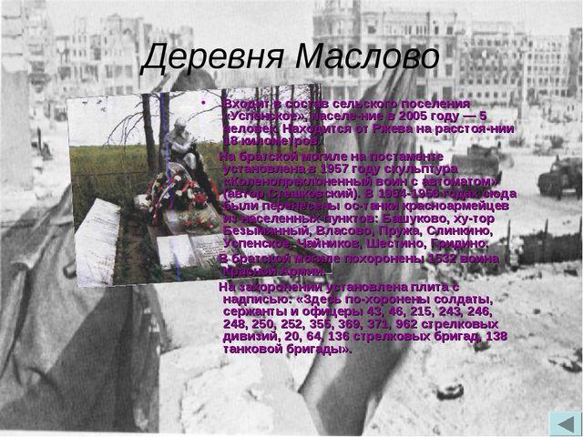 Деревня Маслово Входит в состав сельского поселения «Успенское», население в...