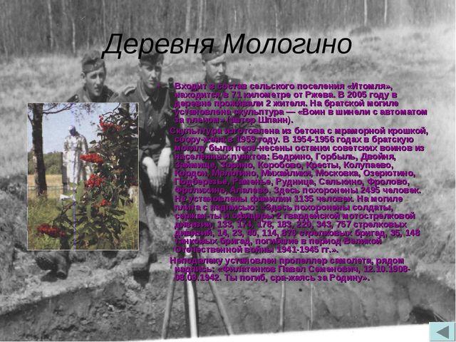 Деревня Мологино Входит в состав сельского поселения «Итомля», находится в 71...