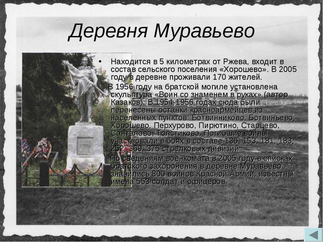 Деревня Муравьево Находится в 5 километрах от Ржева, входит в состав сельског...