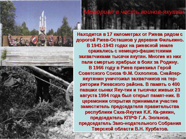 Мемориал в честь воинов-якутян Находится в 17 километрах от Ржева рядом с дор...