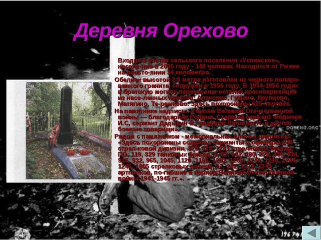 Деревня Орехово Входит в состав сельского поселения «Успенское», население в...