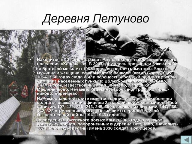 Деревня Петуново Находится в 13 километрах от Ржева, входит в состав сельско...