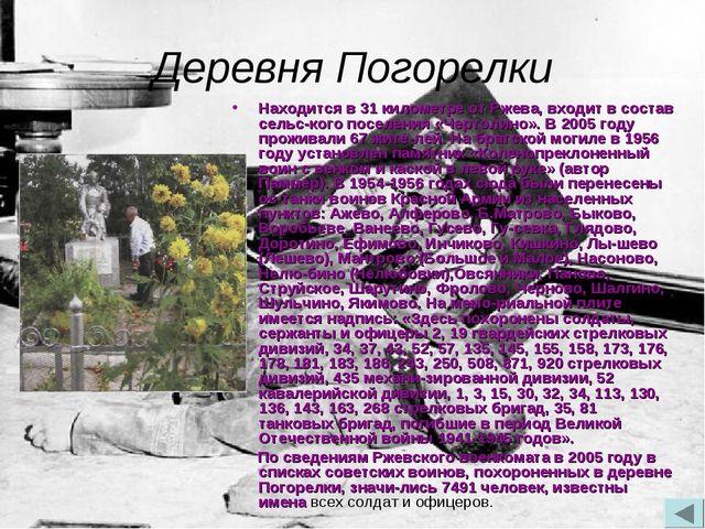 Деревня Погорелки Находится в 31 километре от Ржева, входит в состав сельско...