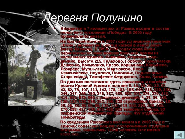 Деревня Полунино Находится в 7 километрах от Ржева, входит в состав сельског...