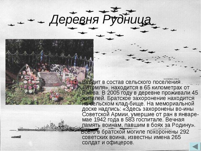 Деревня Рудница Входит в состав сельского поселения «Итомля», находится в 65...