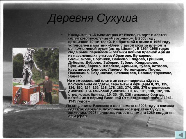 Деревня Сухуша Находится в 35 километрах от Ржева, входит в состав сельского...