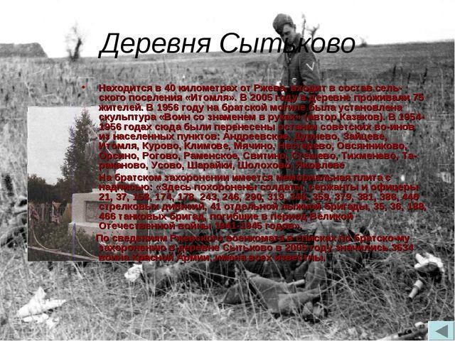Деревня Сытьково Находится в 40 километрах от Ржева, входит в состав сельско...