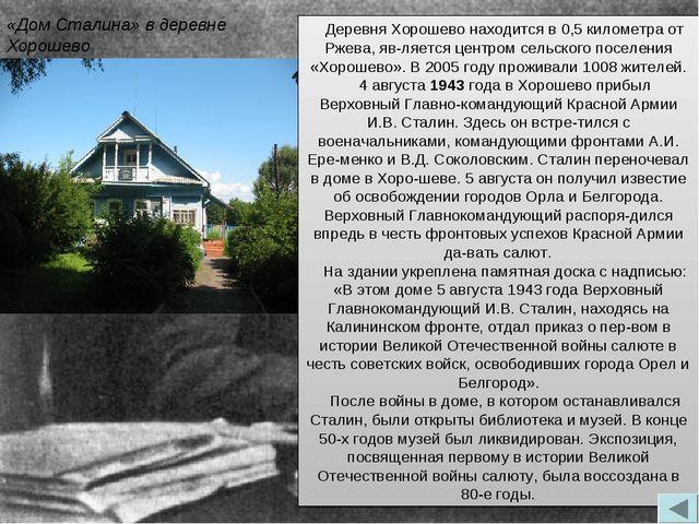 «Дом Сталина» в деревне Хорошево Деревня Хорошево находится в 0,5 километра о...