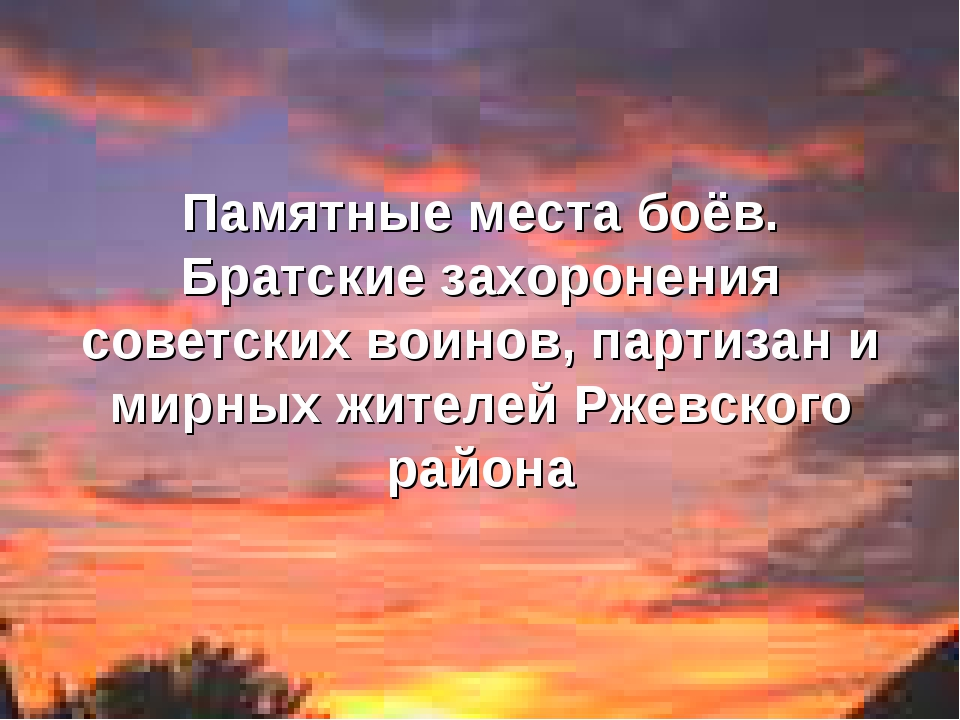 Памятные места боёв. Братские захоронения советских воинов, партизан и мирных...