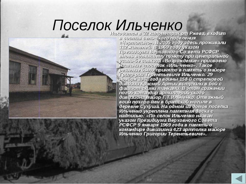 Поселок Ильченко Находится в 32 километрах от Ржева, входит в состав сельско...