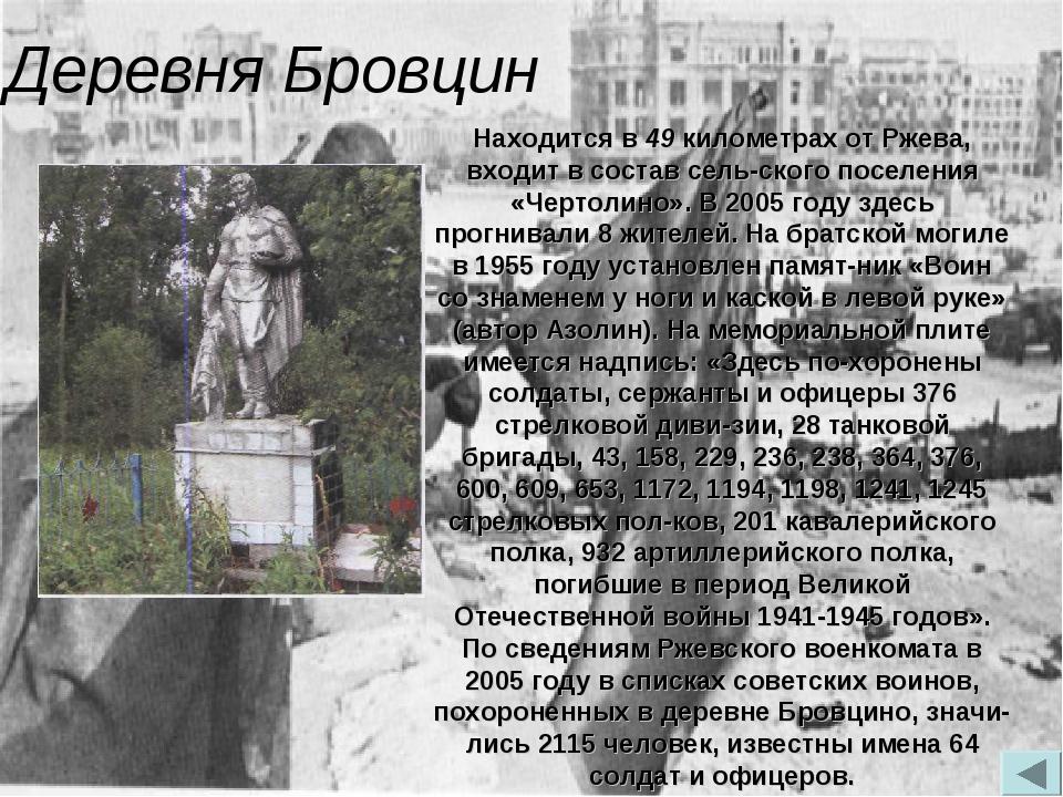 Деревня Бровцин Находится в 49 километрах от Ржева, входит в состав сельског...