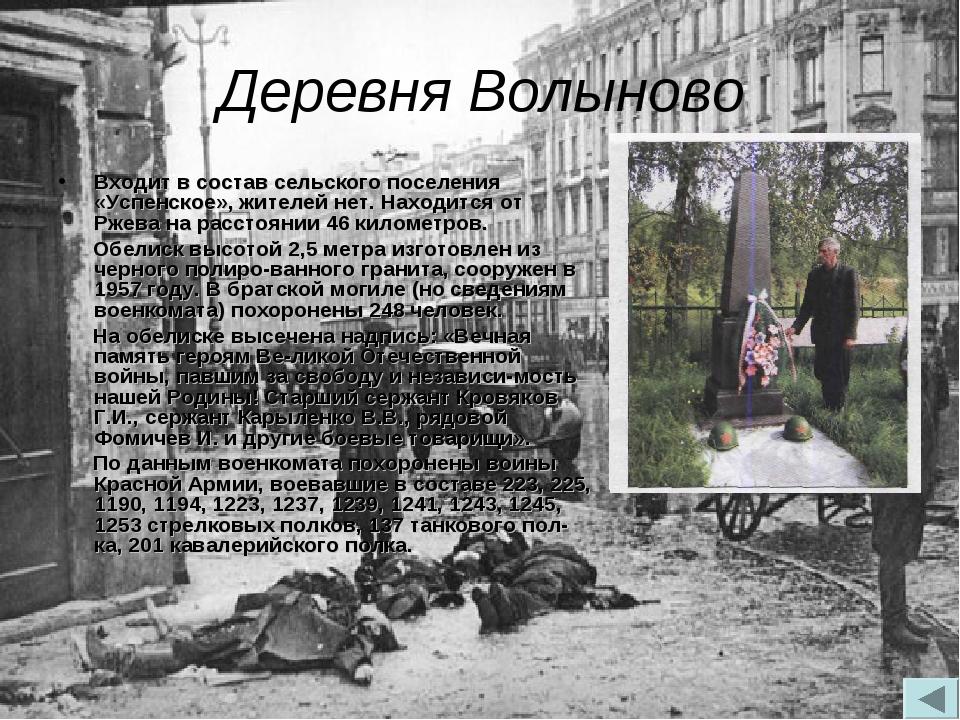 Деревня Волыново Входит в состав сельского поселения «Успенское», жителей нет...