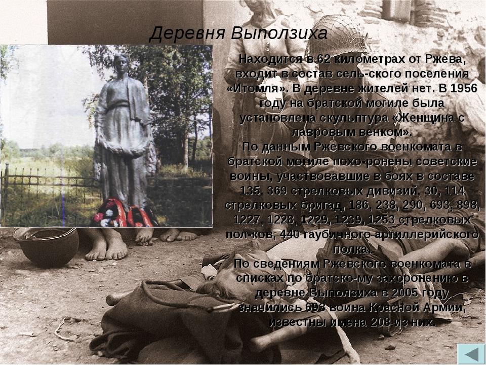 Деревня Выползиха Находится в 62 километрах от Ржева, входит в состав сельск...