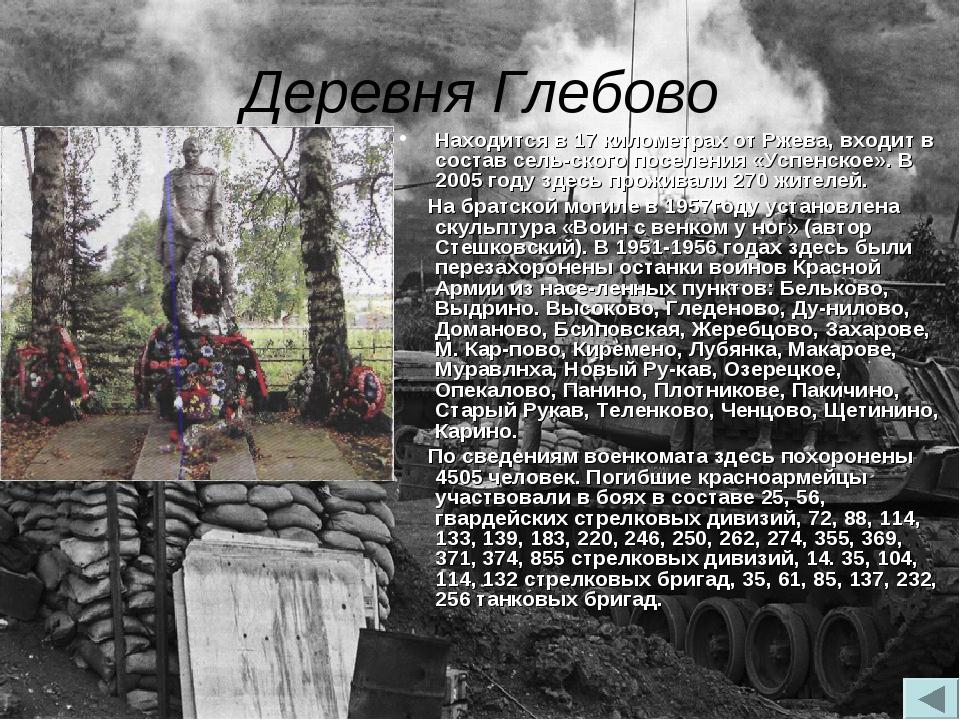 Деревня Глебово Находится в 17 километрах от Ржева, входит в состав сельског...