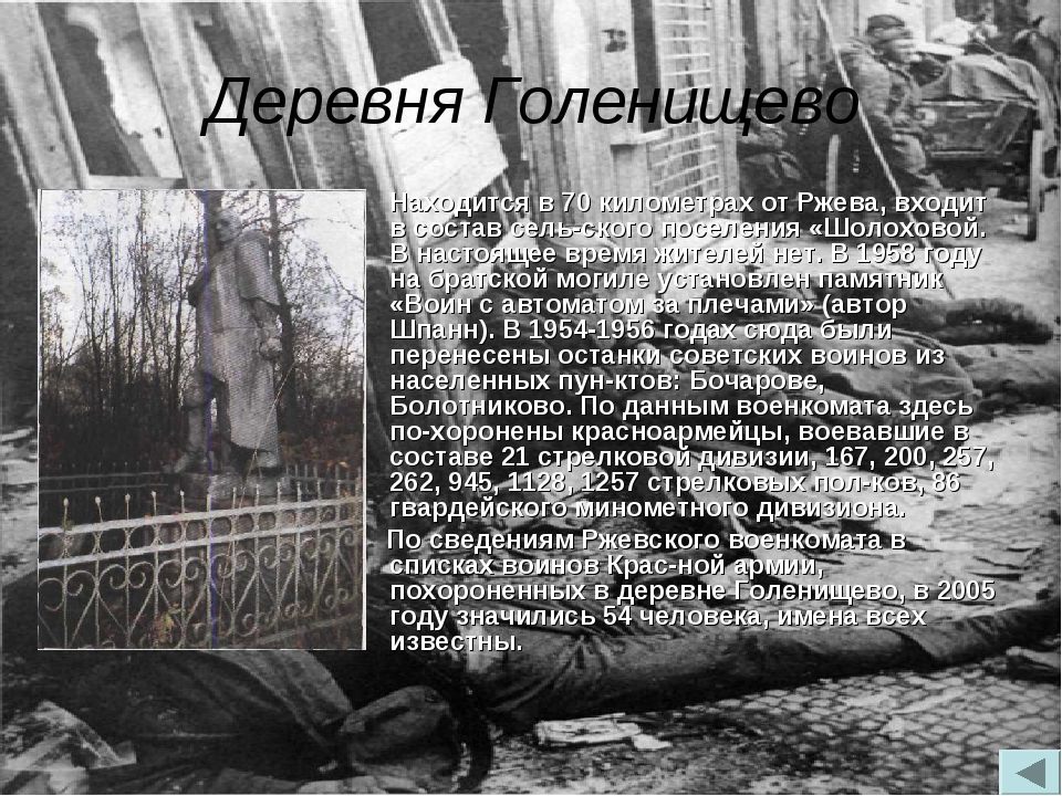 Деревня Голенищево Находится в 70 километрах от Ржева, входит в состав сельс...