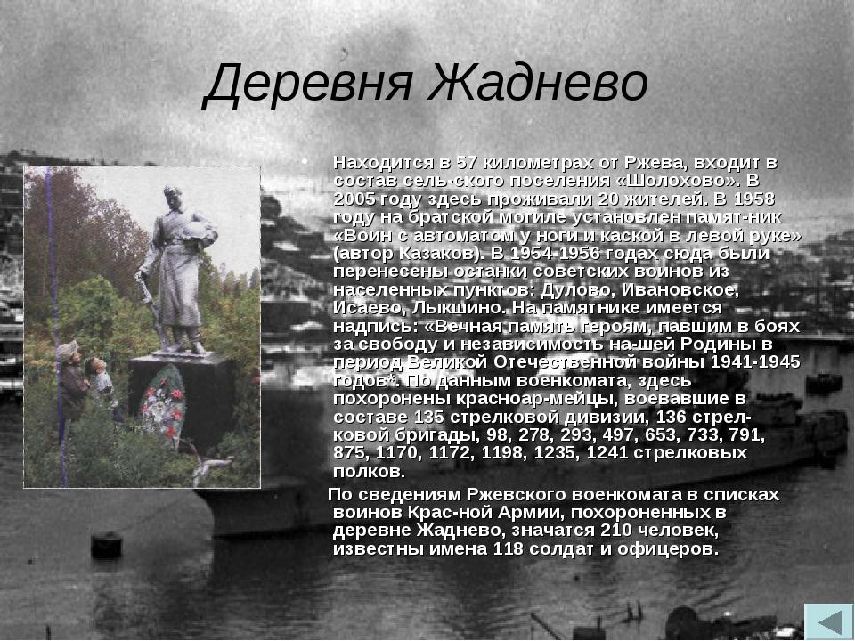Деревня Жаднево Находится в 57 километрах от Ржева, входит в состав сельског...