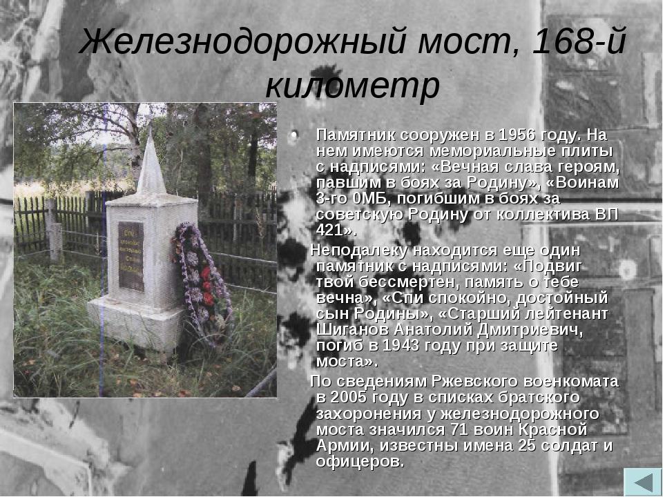 Памятник сооружен в 1956 году. На нем имеются мемориальные плиты с надписями:...