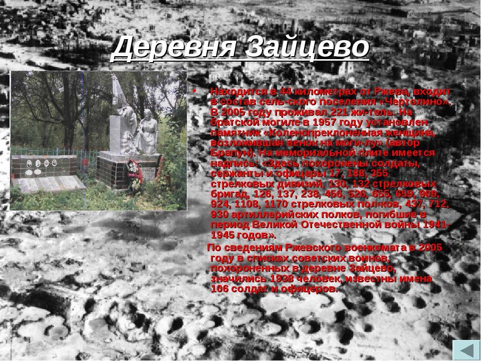 Деревня Зайцево Находится в 44 километрах от Ржева, входит в состав сельског...