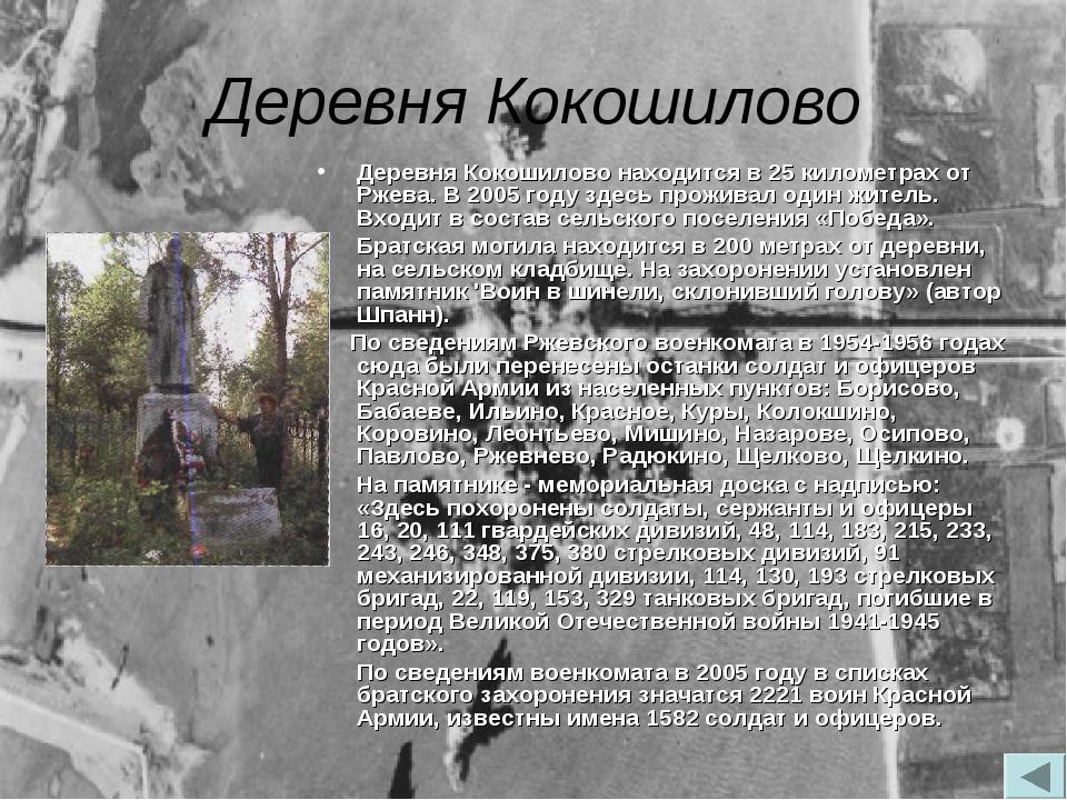 Деревня Кокошилово Деревня Кокошилово находится в 25 километрах от Ржева. В 2...