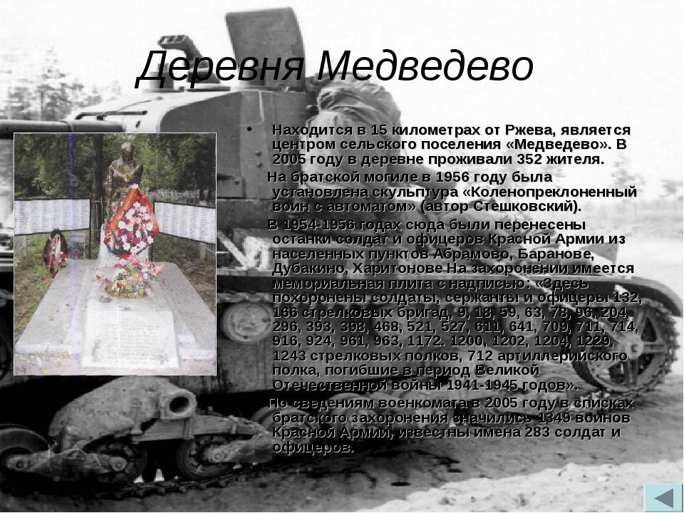 Деревня Медведево Находится в 15 километрах от Ржева, является центром сельск...