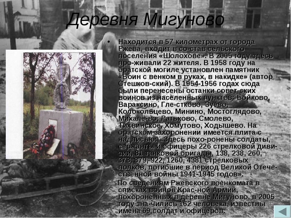 Деревня Мигуново Находится в 57 километрах от города Ржева, входит в состав...