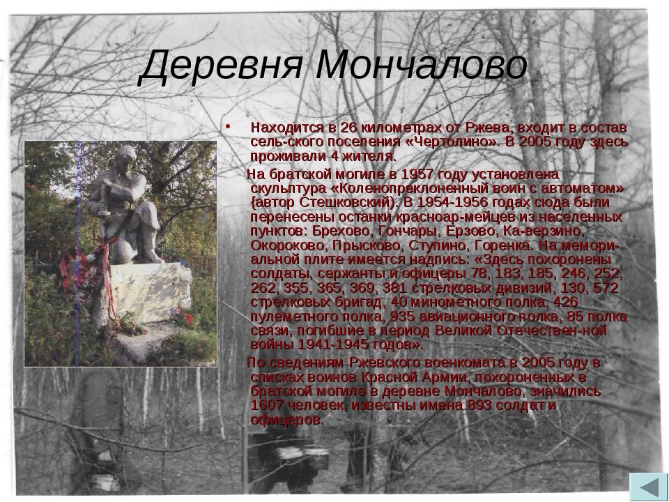 Деревня Мончалово Находится в 26 километрах от Ржева, входит в состав сельск...