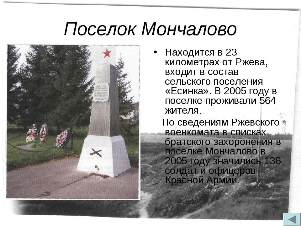 Поселок Мончалово Находится в 23 километрах от Ржева, входит в состав сельско...