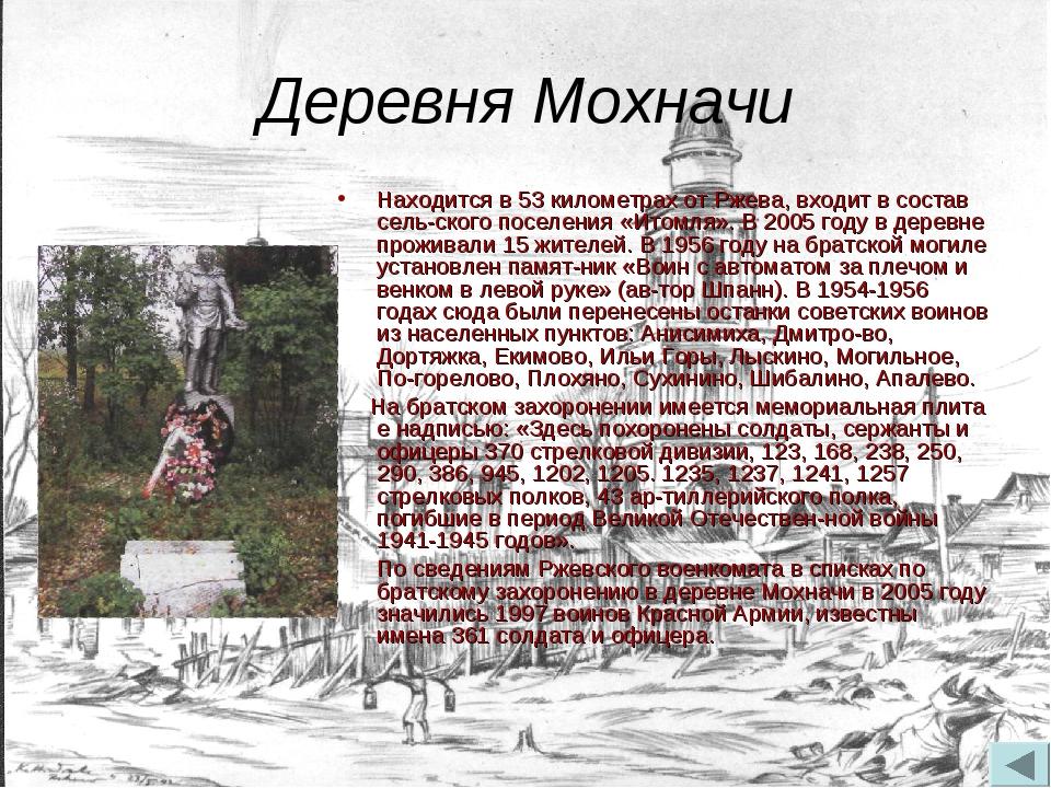 Деревня Мохначи Находится в 53 километрах от Ржева, входит в состав сельског...