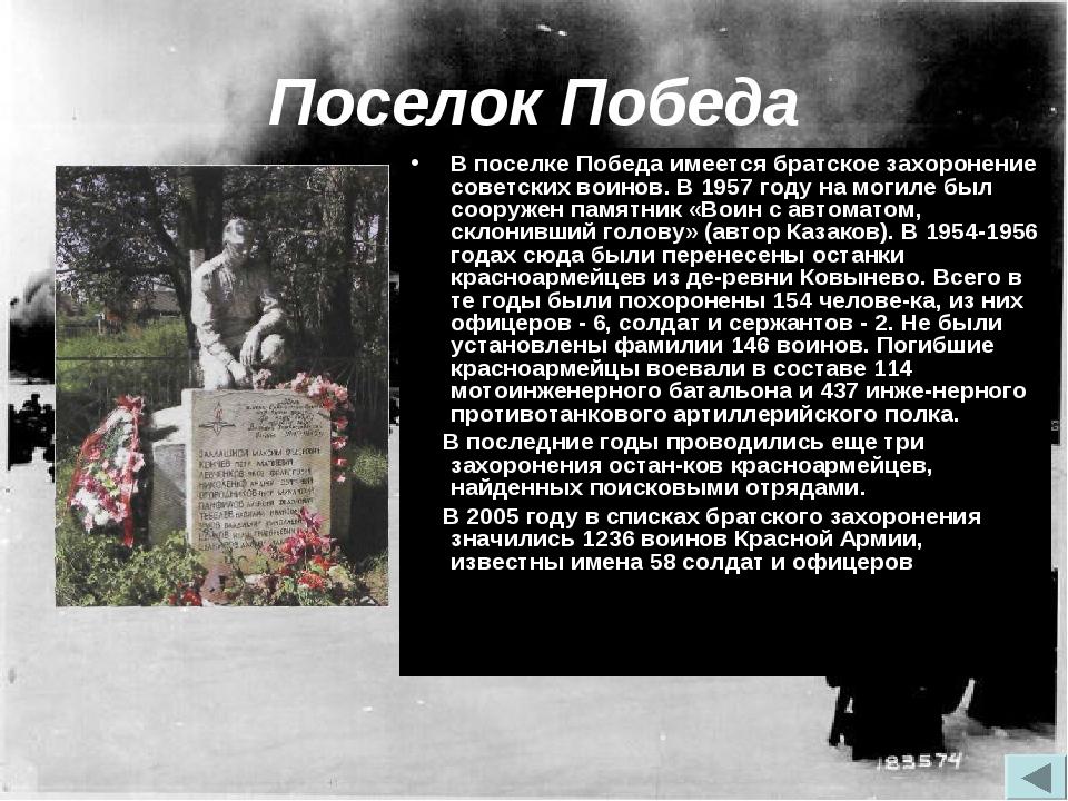 Поселок Победа В поселке Победа имеется братское захоронение советских воинов...