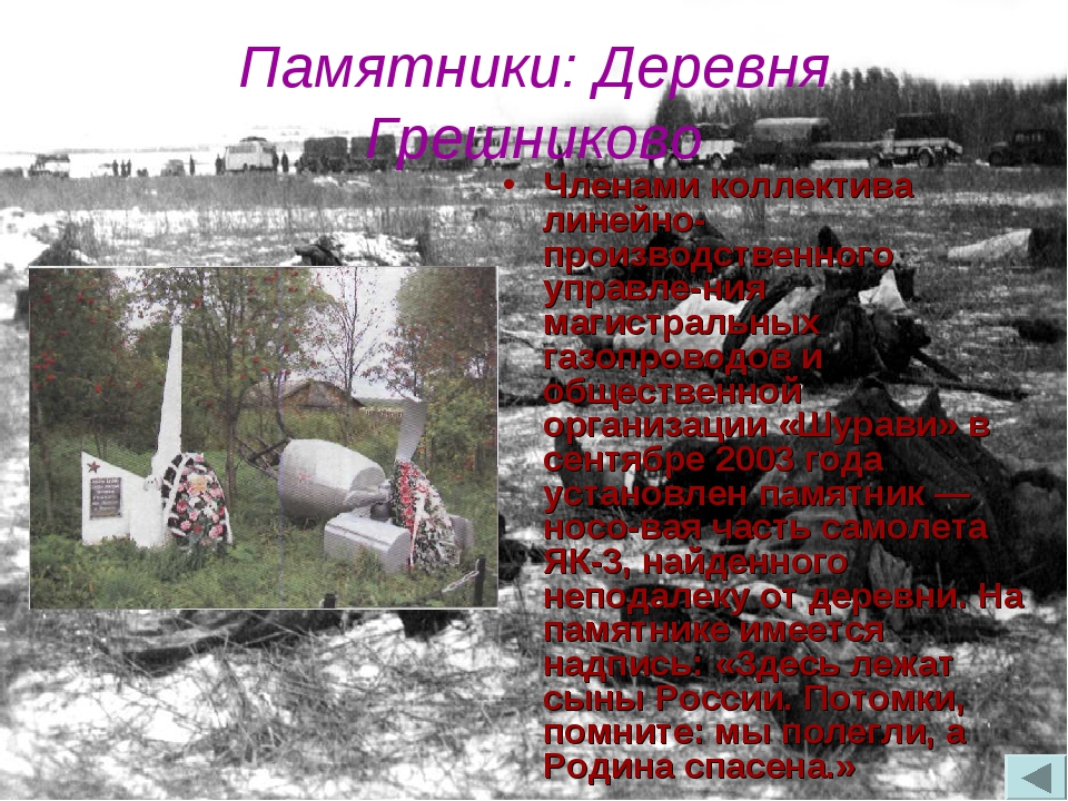 Памятники: Деревня Грешниково Членами коллектива линейно-производственного уп...