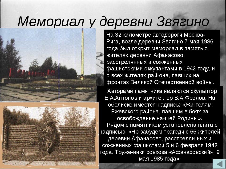 Мемориал у деревни Звягино На 32 километре автодороги Москва-Рига, возле дере...