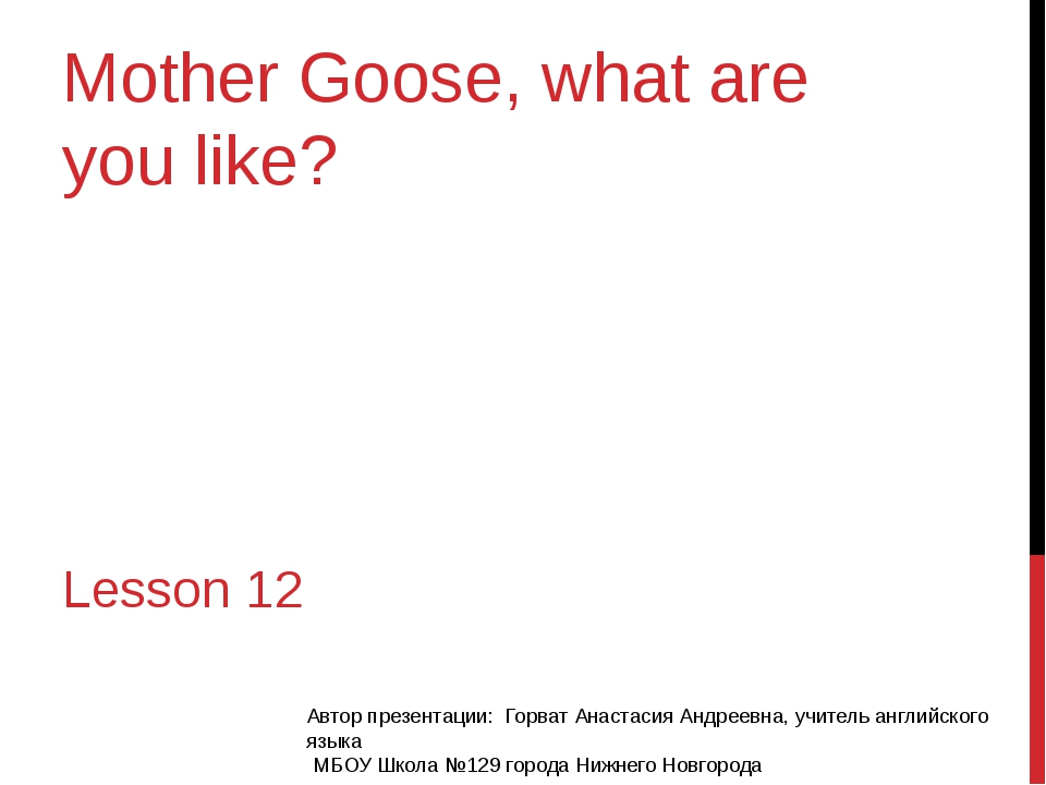 Mother Goose, what are you like? Lesson 12 Автор презентации: Горват Анастаси...