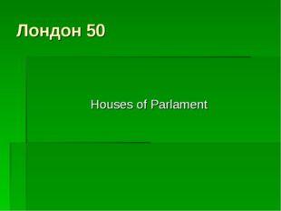 Лондон 50 Houses of Parlament