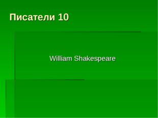 Писатели 10 William Shakespeare