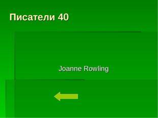Писатели 40 Joanne Rowling
